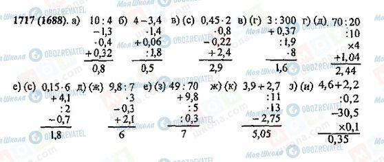 ГДЗ Математика 5 клас сторінка 1717(1688)