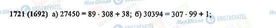 ГДЗ Математика 5 клас сторінка 1721(1692)