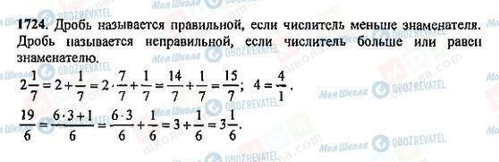 ГДЗ Математика 5 клас сторінка 1724