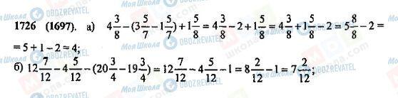 ГДЗ Математика 5 клас сторінка 1726(1697)