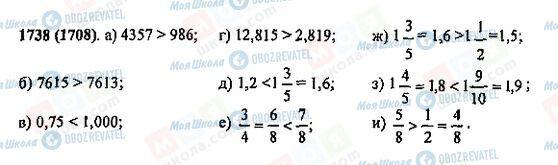 ГДЗ Математика 5 клас сторінка 1738(1708)
