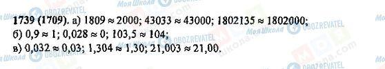 ГДЗ Математика 5 класс страница 1739(1709)