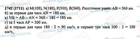 ГДЗ Математика 5 клас сторінка 1742(1711)