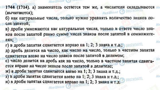 ГДЗ Математика 5 клас сторінка 1744(1714)