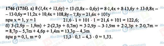 ГДЗ Математика 5 класс страница 1746(1716)