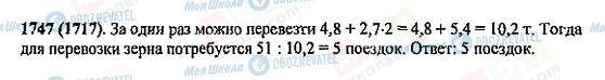 ГДЗ Математика 5 клас сторінка 1747(1717)