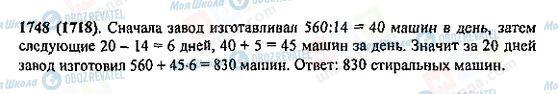 ГДЗ Математика 5 клас сторінка 1748(1718)