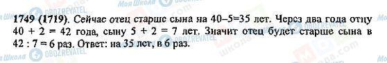 ГДЗ Математика 5 клас сторінка 1749(1719)