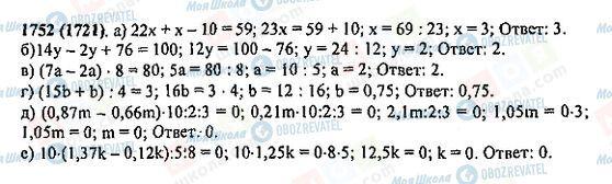 ГДЗ Математика 5 клас сторінка 1752(1721)