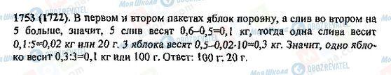 ГДЗ Математика 5 класс страница 1753(1722)