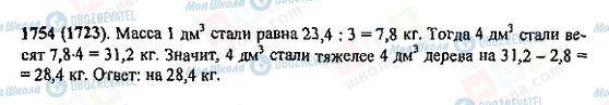ГДЗ Математика 5 клас сторінка 1754(1723)