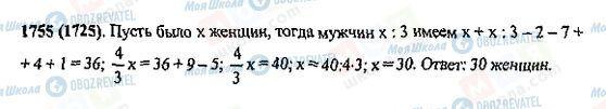 ГДЗ Математика 5 клас сторінка 1755(1725)
