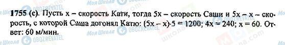 ГДЗ Математика 5 класс страница 1755(c)
