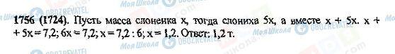 ГДЗ Математика 5 клас сторінка 1756(1724)