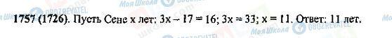 ГДЗ Математика 5 класс страница 1757(1726)