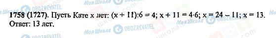 ГДЗ Математика 5 клас сторінка 1758(1727)