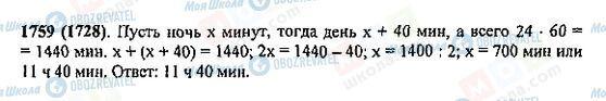 ГДЗ Математика 5 клас сторінка 1759(1728)