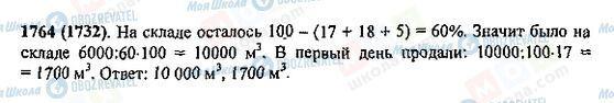 ГДЗ Математика 5 клас сторінка 1764(1732)