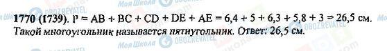 ГДЗ Математика 5 клас сторінка 1770(1739)