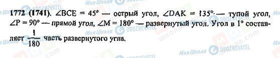 ГДЗ Математика 5 клас сторінка 1772(1741)