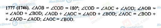 ГДЗ Математика 5 клас сторінка 1777(1746)