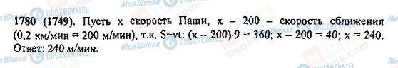 ГДЗ Математика 5 клас сторінка 1780(1749)