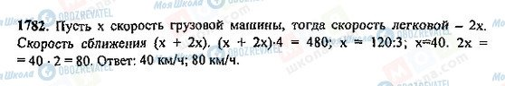 ГДЗ Математика 5 класс страница 1782