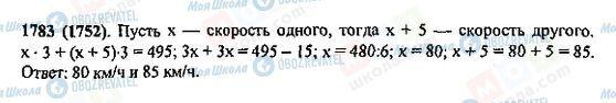 ГДЗ Математика 5 клас сторінка 1783(1752)