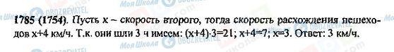 ГДЗ Математика 5 клас сторінка 1785(1754)