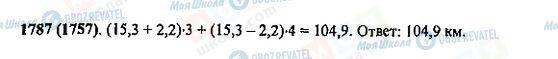 ГДЗ Математика 5 класс страница 1787(1757)
