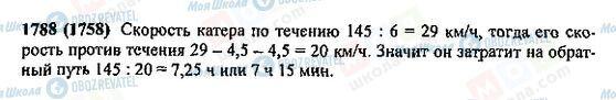 ГДЗ Математика 5 класс страница 1788(1758)