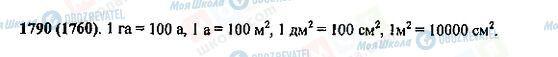 ГДЗ Математика 5 клас сторінка 1790(1760)