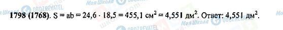 ГДЗ Математика 5 клас сторінка 1798(1768)