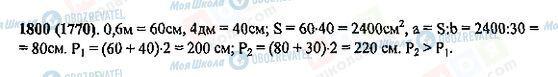 ГДЗ Математика 5 клас сторінка 1800(1770)