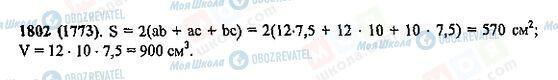 ГДЗ Математика 5 клас сторінка 1802(1773)