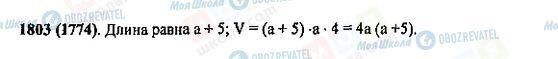 ГДЗ Математика 5 клас сторінка 1803(1774)