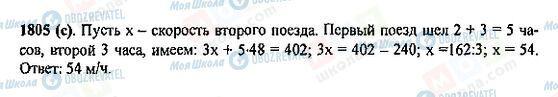 ГДЗ Математика 5 клас сторінка 1805(c)