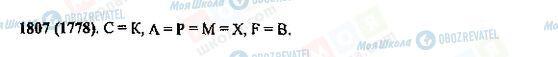 ГДЗ Математика 5 клас сторінка 1807(1778)