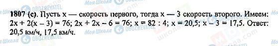 ГДЗ Математика 5 клас сторінка 1807(c)