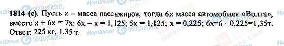 ГДЗ Математика 5 класс страница 1814(c)