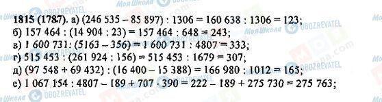 ГДЗ Математика 5 клас сторінка 1815(1787)