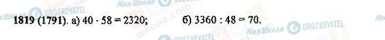 ГДЗ Математика 5 класс страница 1819(1791)