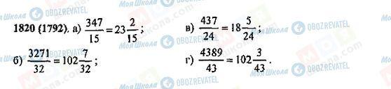 ГДЗ Математика 5 клас сторінка 1820(1792)