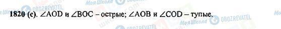 ГДЗ Математика 5 клас сторінка 1820(c)