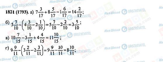ГДЗ Математика 5 клас сторінка 1821(1793)
