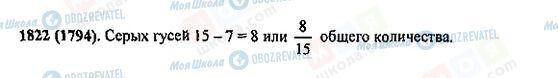 ГДЗ Математика 5 клас сторінка 1822(1794)