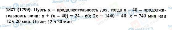 ГДЗ Математика 5 клас сторінка 1827(1799)