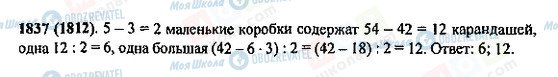 ГДЗ Математика 5 класс страница 1837(1812)