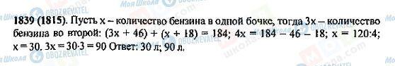ГДЗ Математика 5 клас сторінка 1839(1815)