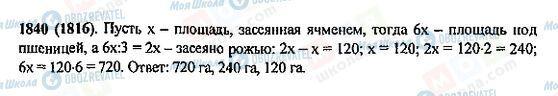 ГДЗ Математика 5 клас сторінка 1840(1816)